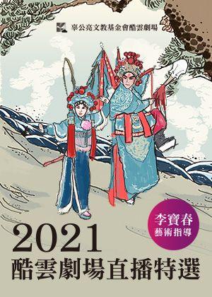 2021酷雲劇場LIVE實況京劇