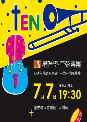 星晞望管弦樂團10週年團慶音樂會《一閃一閃亮星星》