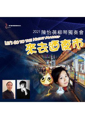 【來去迺夜市】2021陳怡蒨柳琴獨奏會—取消