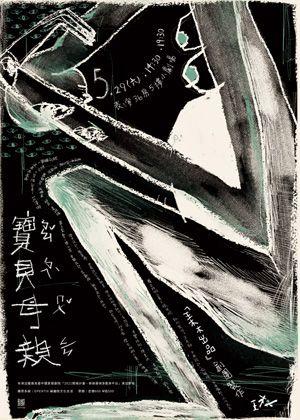 【王木木出品】創團製作《寶貝母親》---【演出取消】