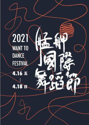 2021艋舺國際舞蹈節