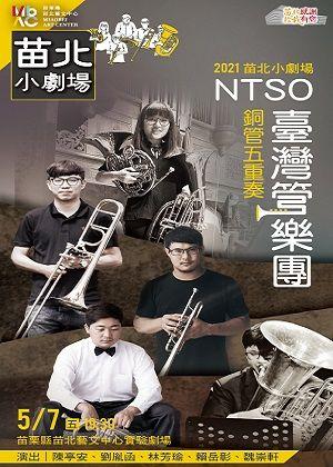 《NTSO臺灣管樂團》銅管五重奏