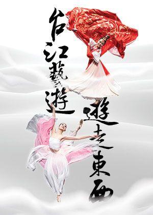 《台江藝遊~遊走東西》安琪藝術舞蹈團年度發表