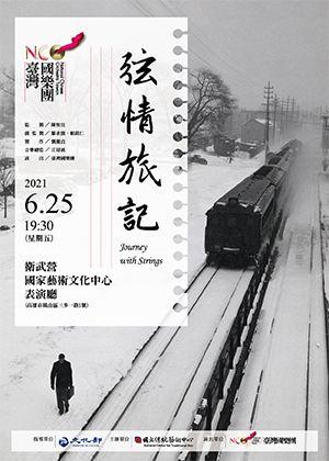 臺灣國樂團《弦情旅記》音樂會【演出取消】