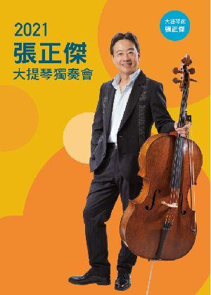 張正傑大提琴獨奏會【暫停銷售中】