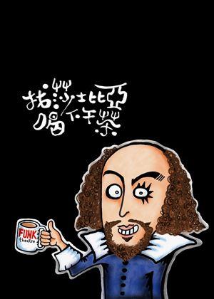 放克劇團《找莎士比亞喝下午茶》