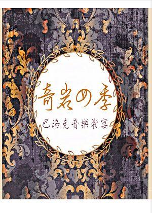 奇岩四季~巴洛克音樂饗宴
