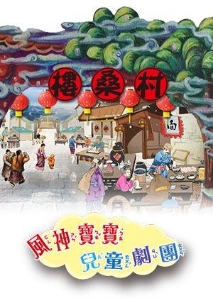 2021夏日生活週:風神寶寶兒童劇團 《樓桑村那個姓關的-還有那個姓張的跟姓劉的》【演出取消】