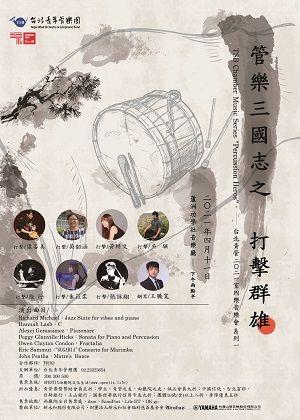 2021台北青管室內樂音樂會系列一《管樂三國志之打擊群雄》