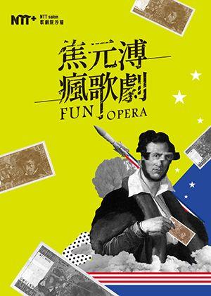 歌劇院沙龍《焦元溥瘋歌劇》