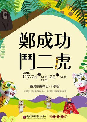 2021夏日生活週:明興閣掌中劇團《鄭成功鬥二虎》