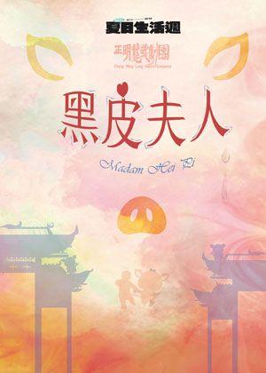 2021夏日生活週:正明龍歌劇團《黑皮夫人》取消