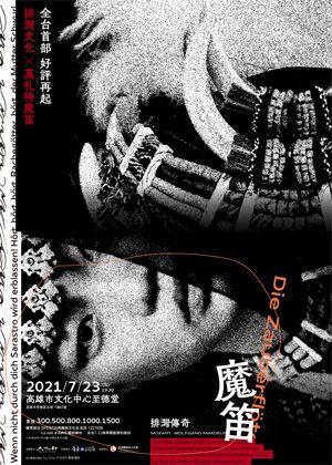 歌劇魔笛-【排灣傳奇】