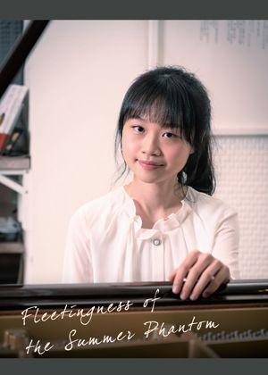 夏樂奇想-江昀軒鋼琴獨奏會