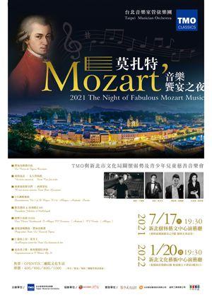 莫扎特音樂饗宴之夜