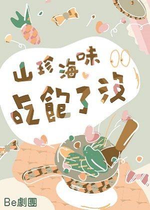 【文山劇場】Be劇團《山珍海味吃飽了沒》