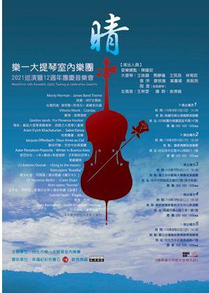 《晴》樂一大提琴室內樂團2021巡演