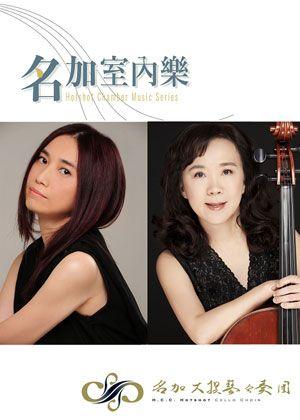 名加室內樂系列Ⅳ《俄羅斯大提琴奏鳴曲》【演出取消】