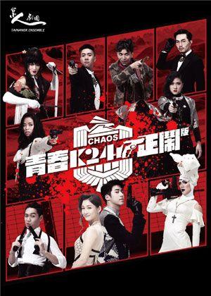 《K24》青春正鬧版【演出取消】