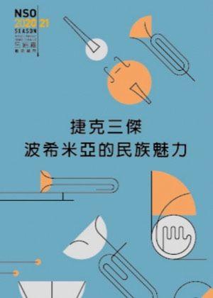 勇源XNSO 室內樂《捷克三傑 波希米亞的民族魅力》【演出取消】