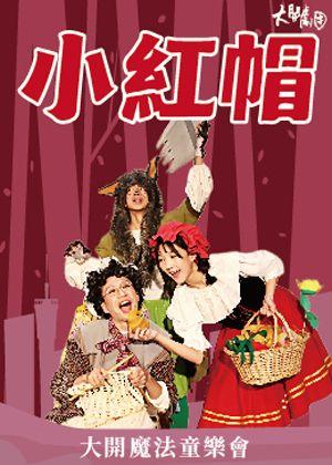 大開劇團魔法童樂會《小紅帽》