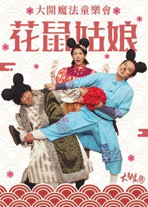 大開劇團魔法童樂會《花鼠姑娘》