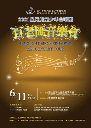 2021星光兒童少年合唱團百老匯音樂會