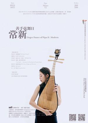 【善手弦舞II-常新】2021許妙伊琵琶獨奏會—取消