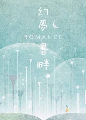 幻夢書畔-旭曲交響管樂團公演【演出取消】