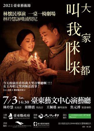 2021臺東藝術節《大家都叫我咪咪─林玲慧詠嘆浦契尼》