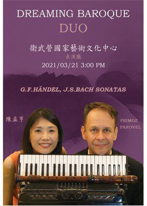 夢想巴洛克手風琴與木笛二重奏