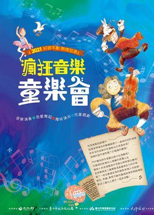 《音樂家也瘋狂》-瘋狂好玩音樂童樂會