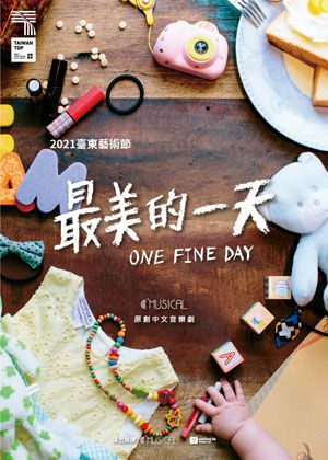 2021臺東藝術節《最美的一天》