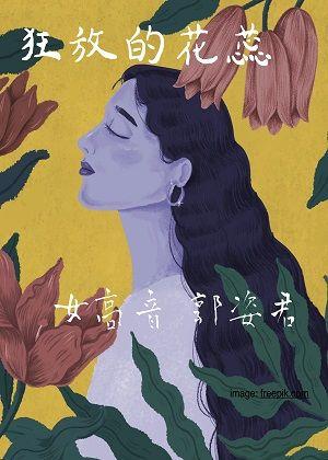 2021慢島慢慢飛 小小藝術季《狂放的花蕊--女高音》慢島劇團