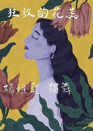2021慢島慢慢飛 小小藝術季《狂放的花蕊--獨舞》慢島劇團