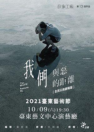 2021臺東藝術節-故事工廠《我們與惡的距離》全民公投劇場版