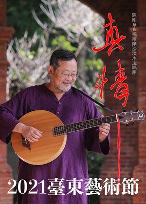 2021臺東藝術節《陳明章真情音樂會》