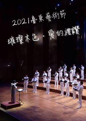 2021臺東藝術節《璀璨木色.愛的禮讚》