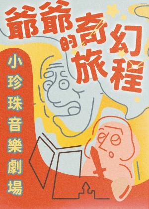 爺爺的奇幻旅程~小珍珠音樂劇場