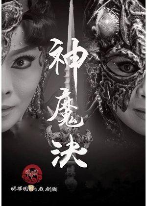 屏東遊藝遊-看大戲  明華園日字戲劇團【神魔決】