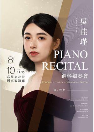 鏡與性格–吳佳瑾鋼琴獨奏會【演出取消】