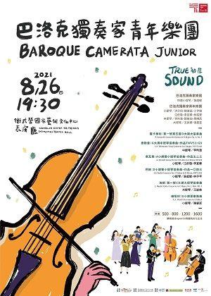 巴洛克獨奏家青年樂團《初聲》
