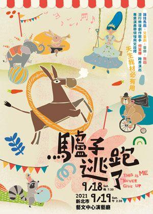 雜技兒童劇《驢子逃跑了》