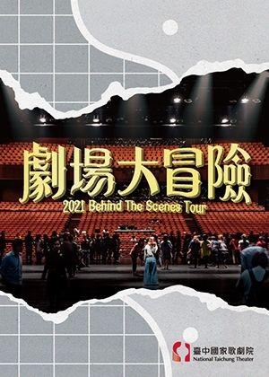 臺中國家歌劇院2021劇場導覽《劇場大冒險》國高中場
