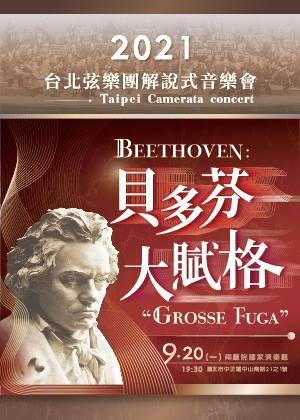 2021台北弦樂團年度音樂會-貝多芬大賦格【演出取消】