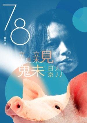 【府中15】紀錄片放映院 7-8月線上主題影展《親親。魅影》