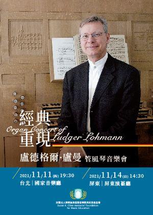 盧曼管風琴音樂會-經典重現