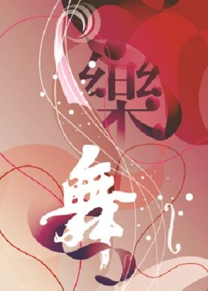 《樂。舞》劉聖文2021大提琴獨奏會