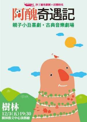 樹林藝文中心仲夏系列--沙丁龐客劇團《阿醜奇遇記》【演出取消】