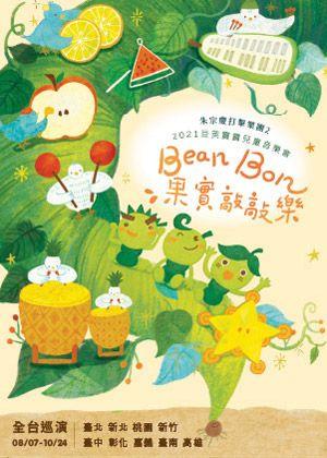 【朱宗慶打擊樂團2】2021豆莢寶寶兒童音樂會《Bean Bon果實敲敲樂》